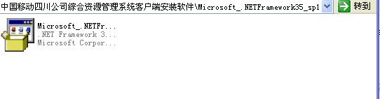 综合资源管理系统客户端3.0安装手册(全新安装版)