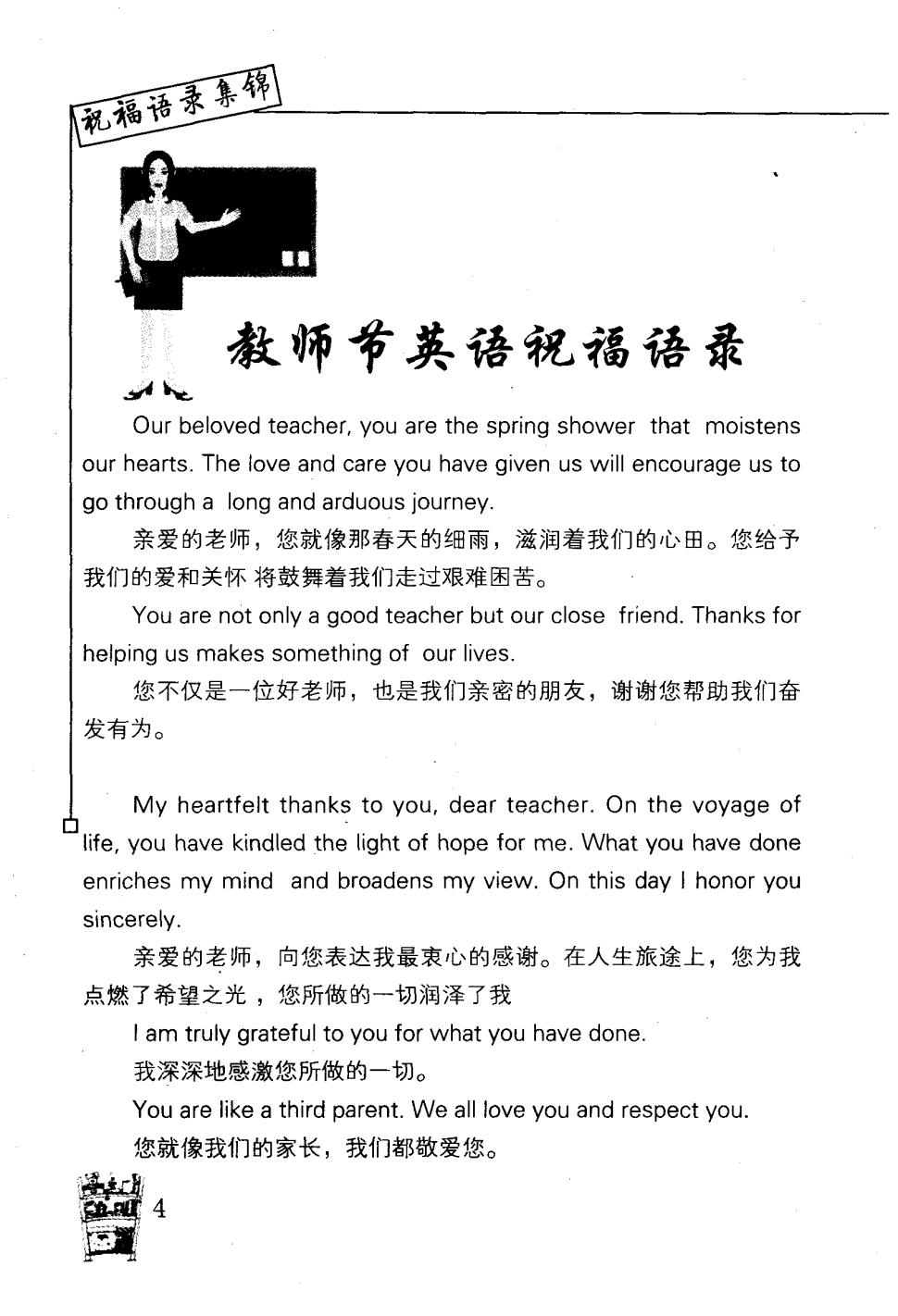 教师节英语祝福语录