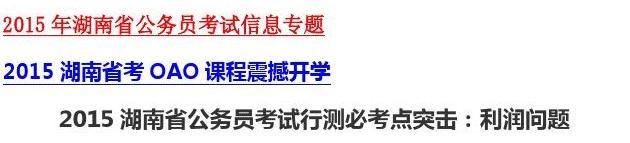 2015湖南省公务员考试行测必考点突击:利润问题