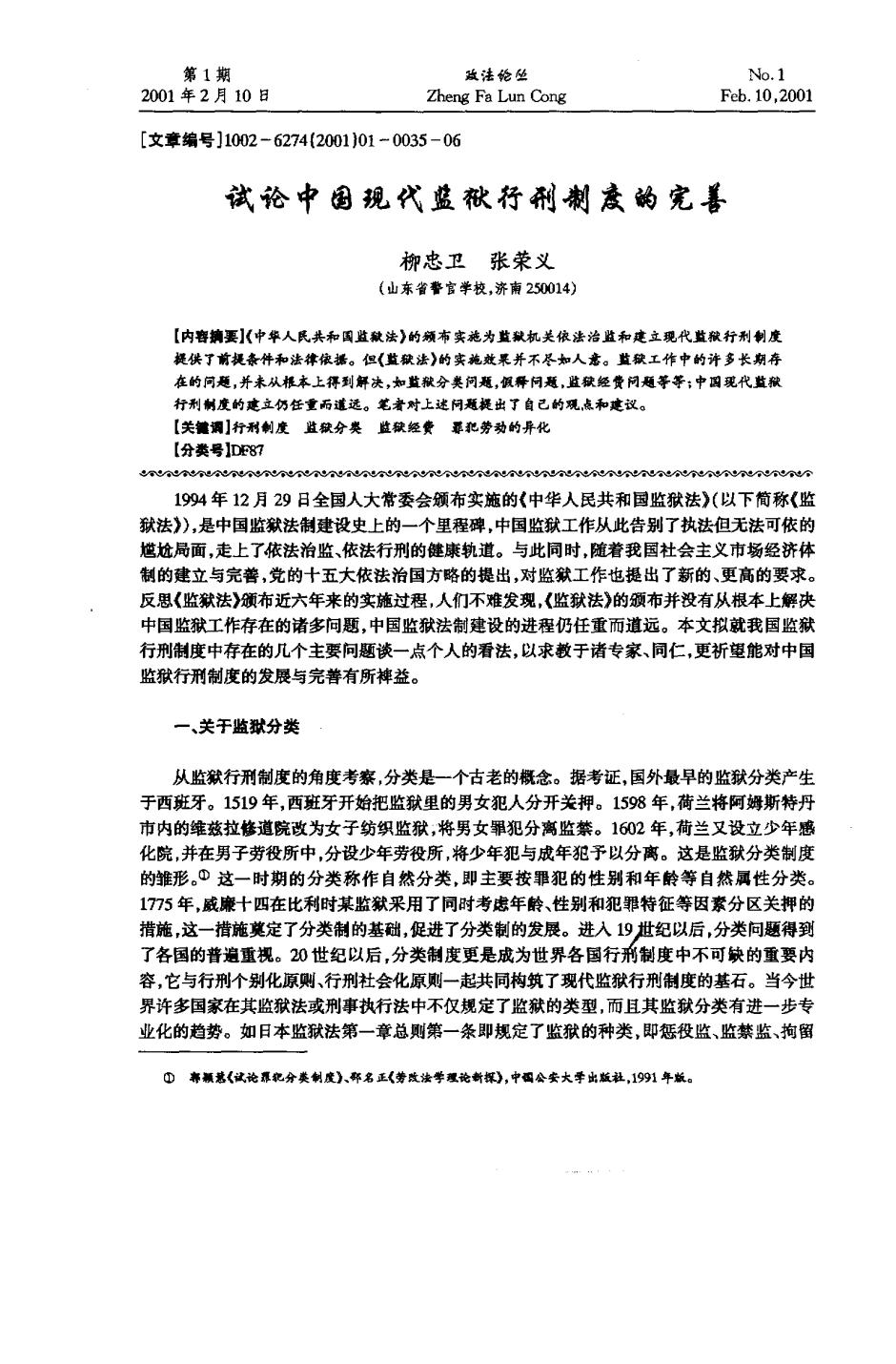 试论中国现代监狱行刑制度的完善