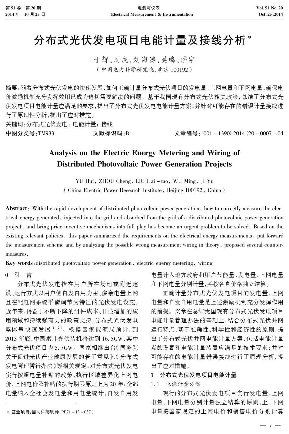 分布式光伏发电项目电能计量及接线分析