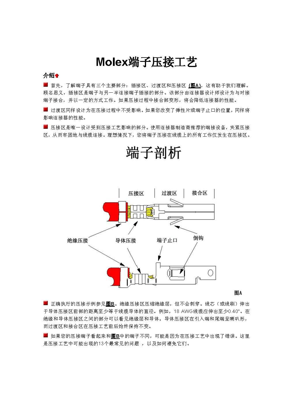molex端子压接