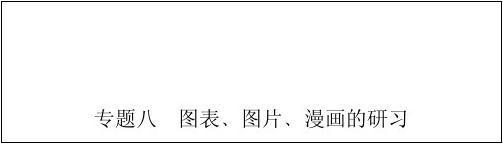 2015年中考�Z文考�c聚焦�z�y��}4