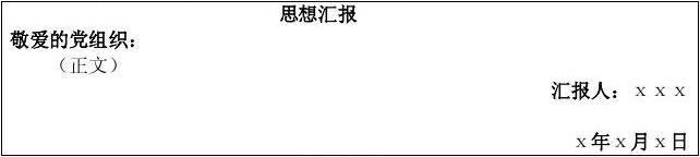 入党转正思想小结_入党申请书,思想汇报,预备期总结,转正申请书,自传格式