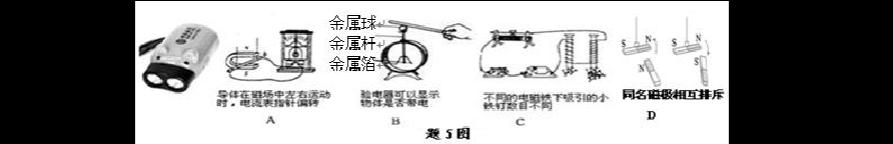 广东省珠海市文园中学2015届九年级下学期第一次模拟-物理试题及答案