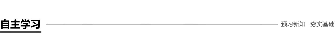 全国通用版2018_2019学年高中政治第三单元收入与分配第七课个人收入的分配2收入分配与社会公平学案