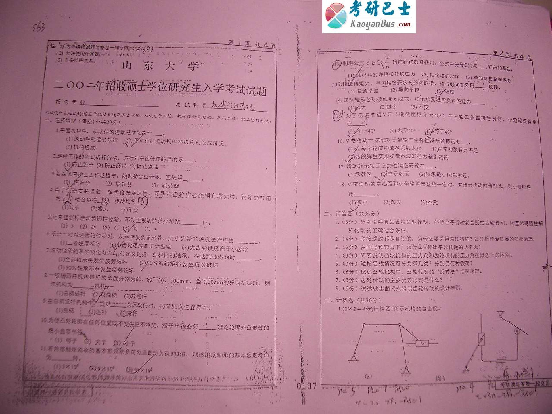 2年研究生入学考试专业课试题机械设计基础8