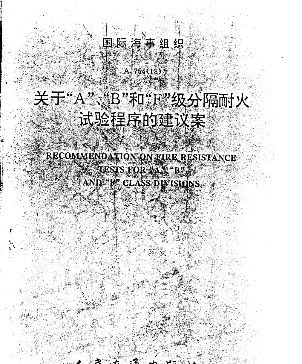 "IMO A.754(18) 《关于""A""、""B""和""F""级分隔耐火试验程序的建议案》"