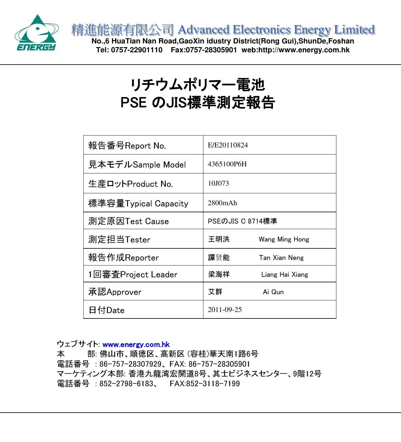 PSE认证 JIS标准测试 锂电池测试标准