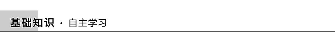 2015步步高高中数学理科文档第六章  6.1