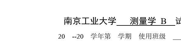 最全的南京工业大学试题合集 绝对有用答案