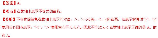 【2013版中考12年】浙江省丽水市2002-2013年中考数学试题分类解析 专题03 方程(组)和不等式(组)