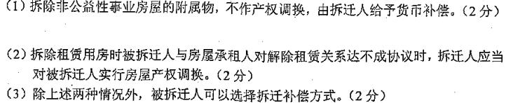 电大西方经济学小抄_房地产开发与经营 名词解释 简答小抄_文档下载
