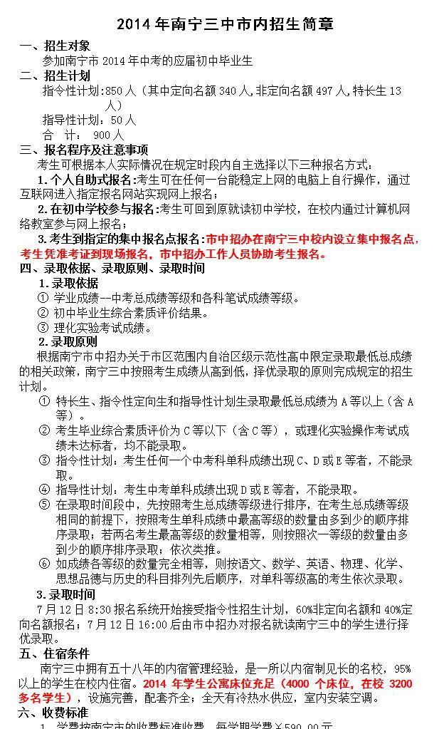 南宁三中招生简章必备初中中考图片