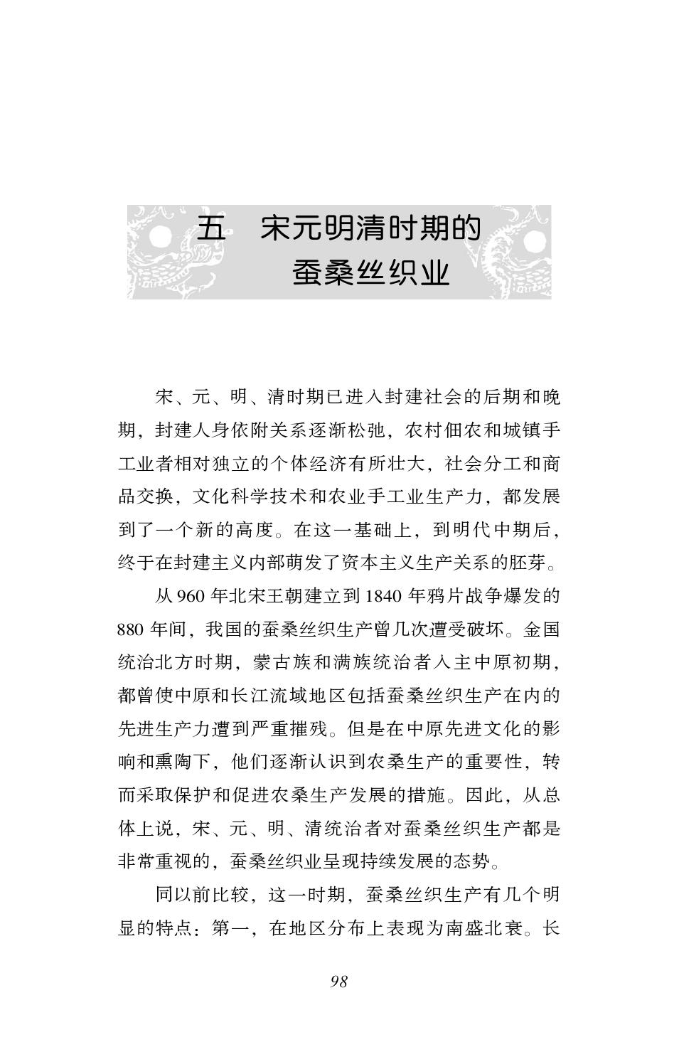 宋元明清时期的蚕桑丝织业