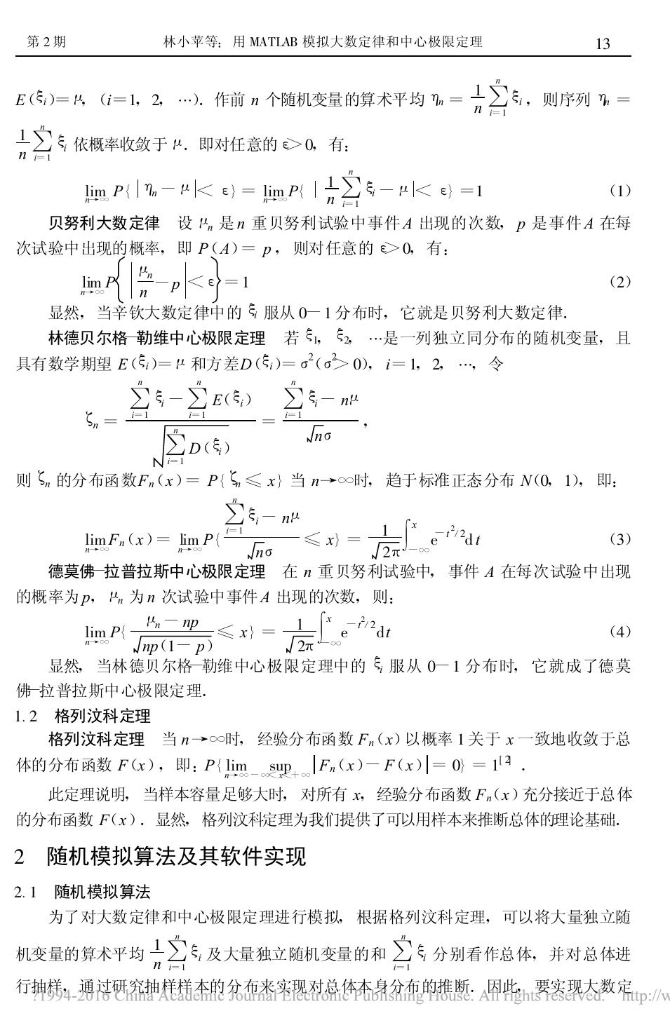 小学一年级周报_用MATLAB模拟大数定律和中心极限定理_word文档在线阅读与下载_无 ...