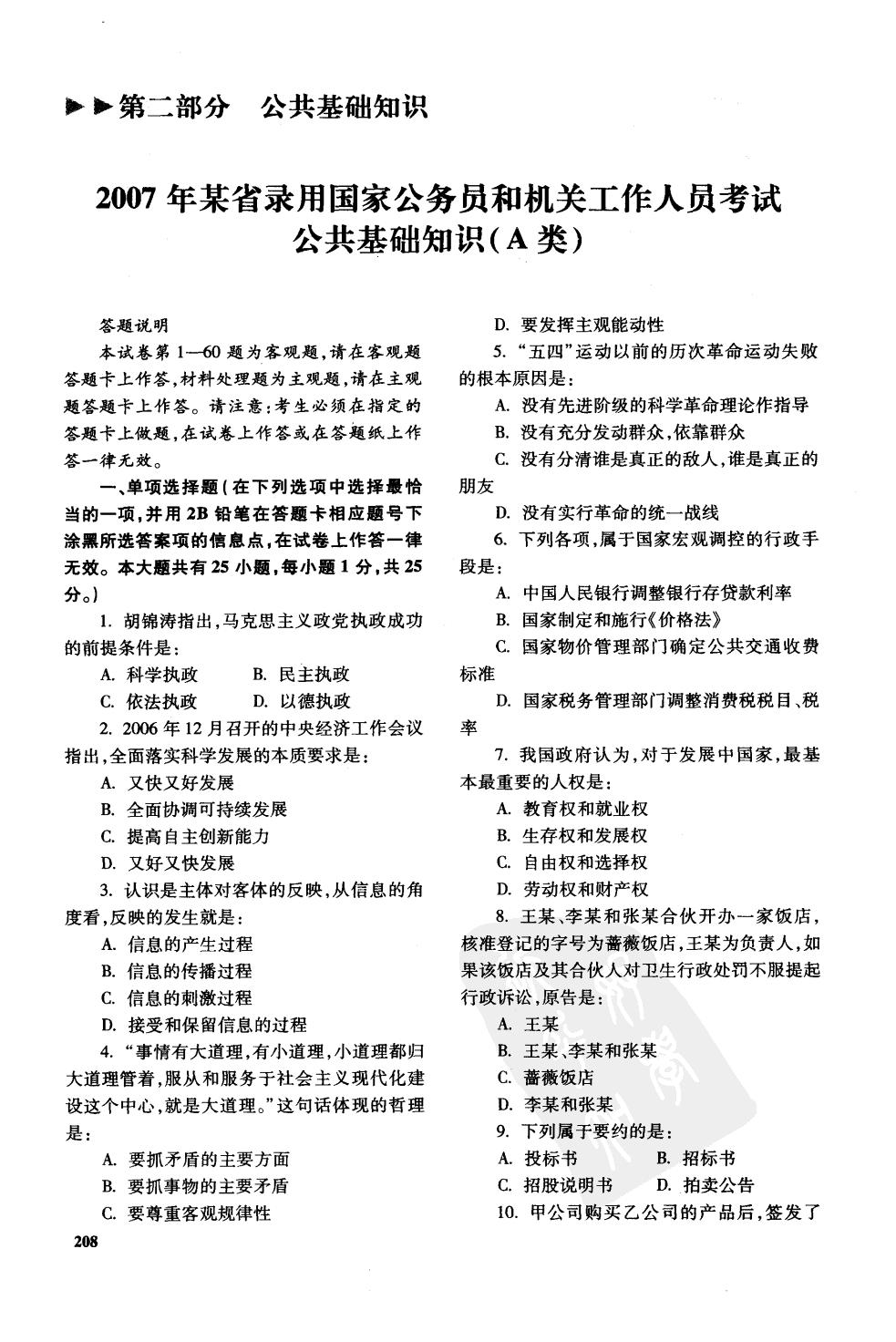 历年真题汇编及答案精解申论.公共基础知识.面试(2009年)李永新