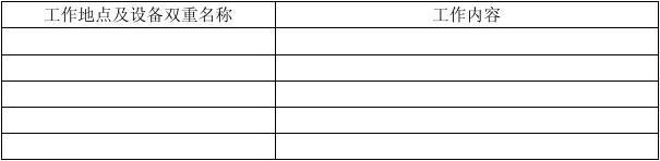 变电站年度工作计划_变电站(发电厂)第一种工作票_文档下载