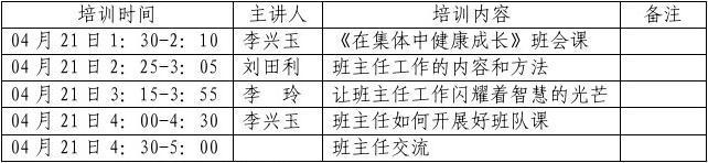 月江镇小学班主任培训方案