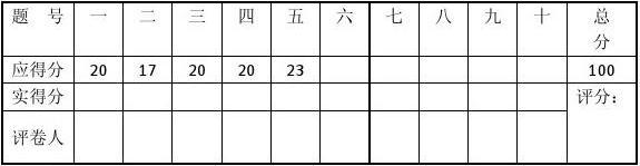 湖南大学微机原理与接口技术期末试卷二