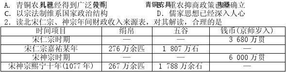 四川省资阳市2014届高三4月高考模拟考试文综试题