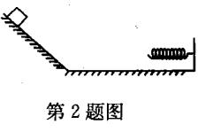 九年级上物理第十二章 第1节 动能 势能 机械能(二)