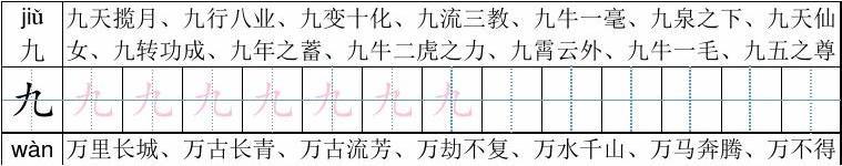 小学一年级语文上册生字描红练习帖(打印版)