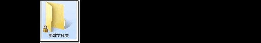 WIN7系统文件夹上的小锁图标取消方法