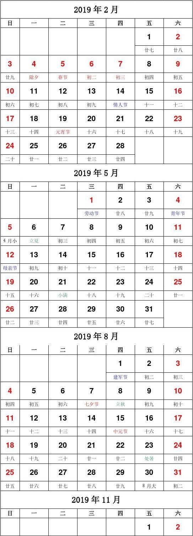 2019年日历表打印版a4图片图片