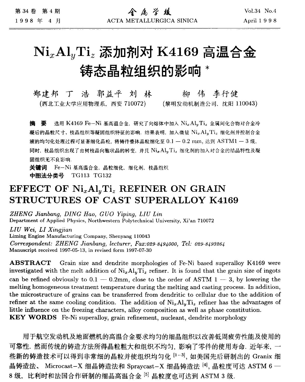 ��-[zk�Ny�Ni*�_ni_xal_yti_z添加剂对k4169高温合金铸态晶粒组织的影响