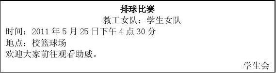 中考英语应用文专题训练