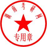 中南大学电路理论考研真题资料(含历年真题参考答案)1