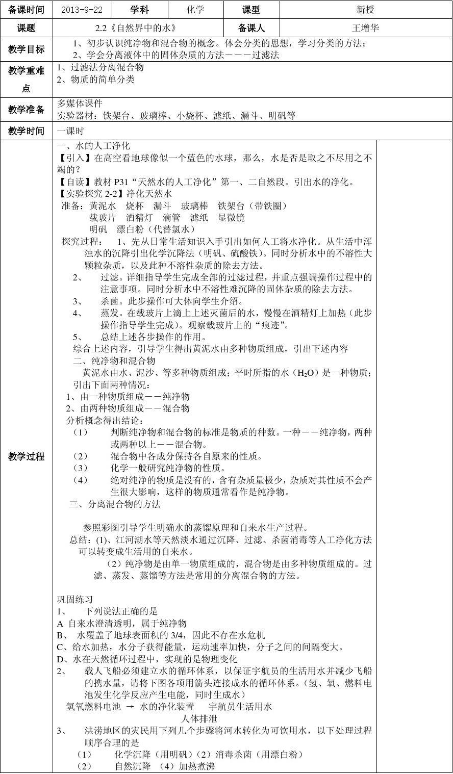 鲁教版物理初中八初中全一册2.2《自然界中的水》第一2012v物理化学毕业年学业年级陕西省图片