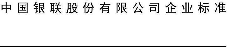 中国银联手机App支付接口