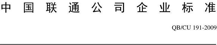 中国联通WCDMA数字蜂窝移动通信网移动台测试规范 第五分册 v2.0