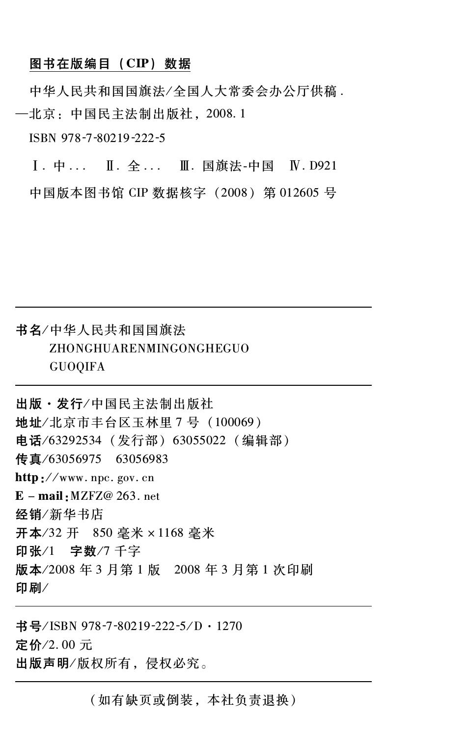 中华人民共和国国旗法