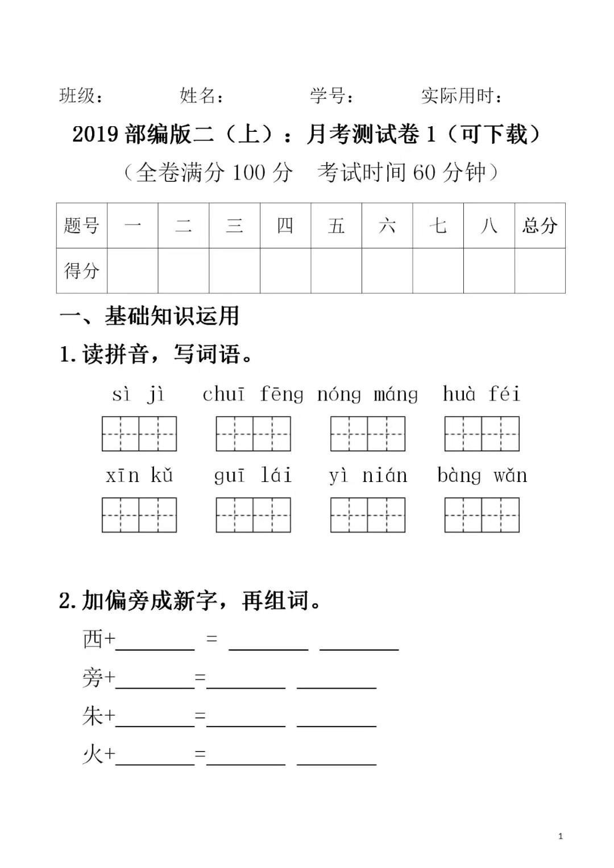 二年级上册语文试题 -  月考试卷1( 图片版,无答案)人教部编版