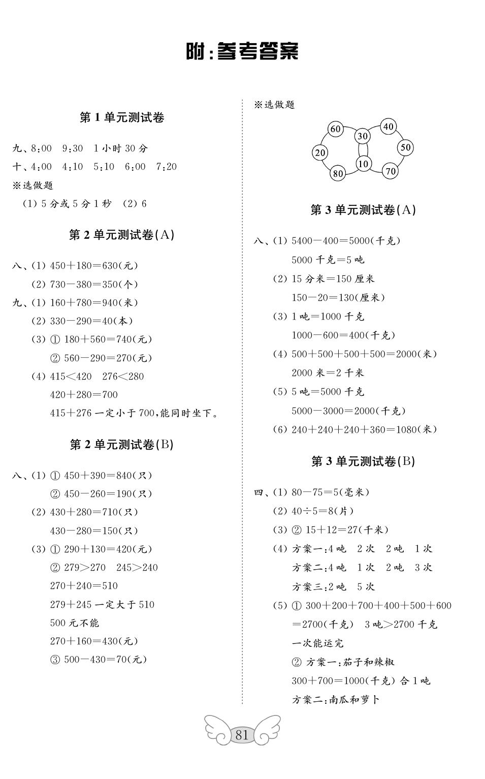 上册数学试卷三小学小学v上册答案年级盘东营图片