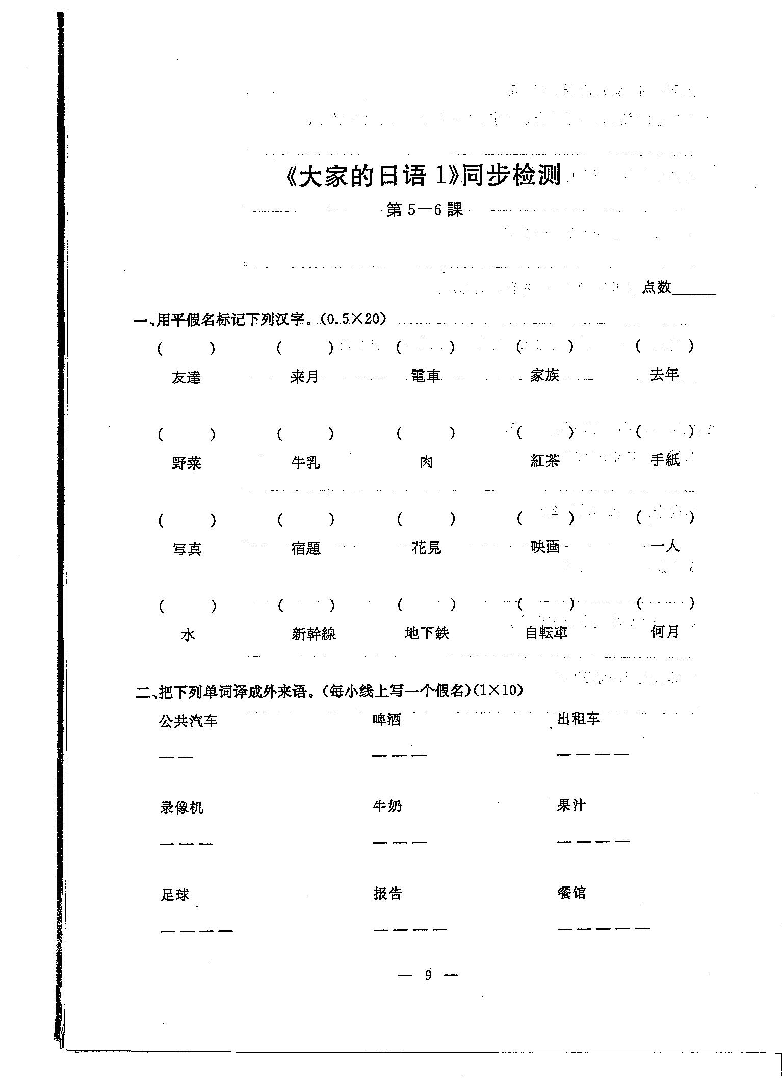 大家的日语1同步检测5-6课