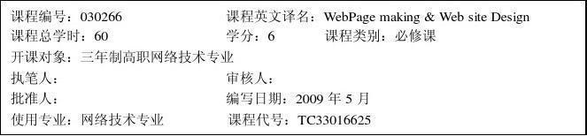 """""""网页制作与网站设计""""课程标准"""