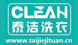 上海干洗店加盟公司有哪些品牌