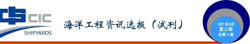 海洋工程资讯选报第三期(试刊)
