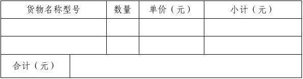 乐清市政府采购货物验收单
