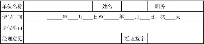 公司内部行政管理表格(考勤表,请假条,出差申请表,外出登记表)图片