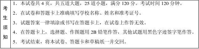 北京市大兴区2012年中考一模数学试题(含答案)