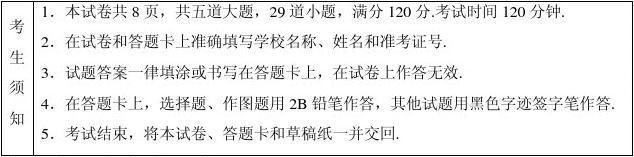 2014-2015学年北京市丰台区2015年初三数学一模试题及答案(含答案)