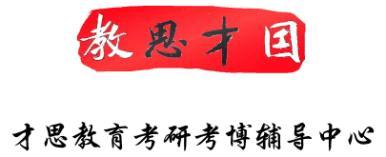 2015年中央财经大学金融硕士考研参考书笔记整理@才思