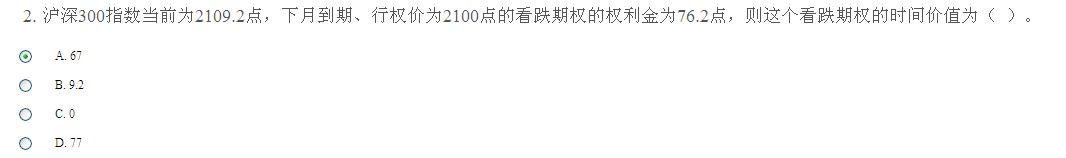 C14041期权基础知识答案100分