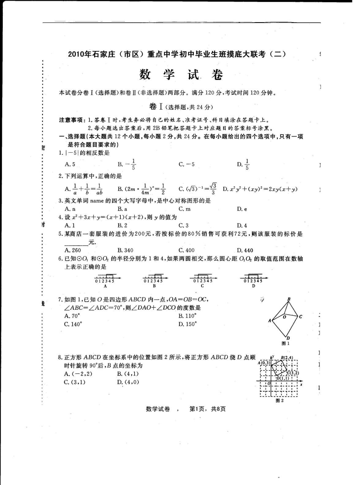 九年级数学下册摸底大联考测试题