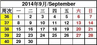 2014年周历表